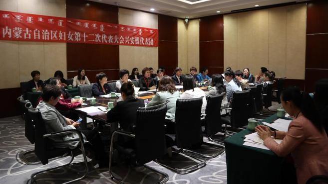头条 内蒙古妇女十二大兴安盟代表团第二次分团会议圆满结束