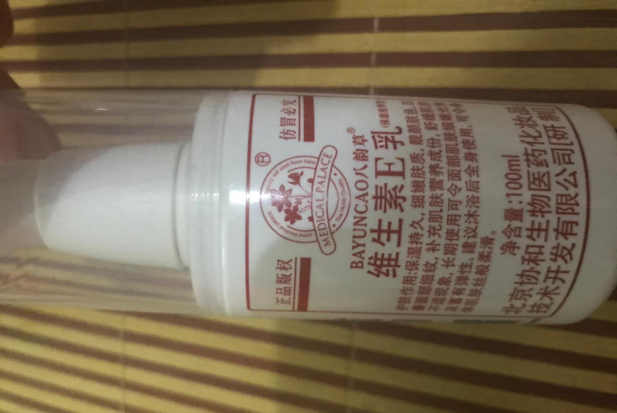 协和八韵草维生素E乳怎么样,真的好用吗