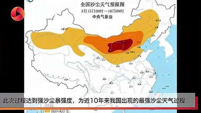 沙尘天气14日起再袭西北华北