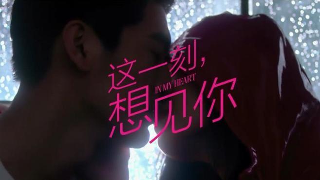 网络电影《这一刻,想见你》发布预告 24日下午上线爱奇艺