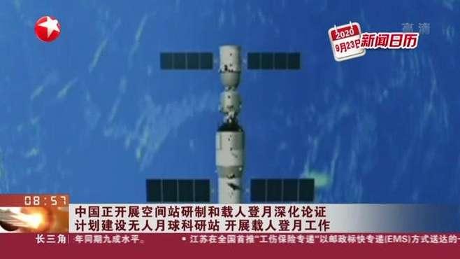 中国正开展空间站研制和载人登月深化论证 计划建设无人月球科研站 开展载人登月工作