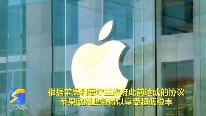 欧盟对苹果150亿美元税收案上诉
