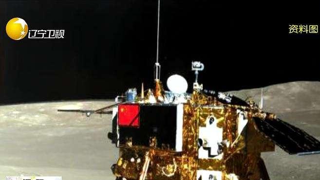 嫦娥四号完成第23月昼工作 测得月表辐射情况丨沈阳