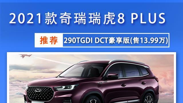 奇瑞最新旗舰——瑞虎8 PLUS上市!6款车型该怎么选?