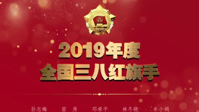 全名单来了!全国妇联表彰2019年度全国三八红旗手、全国三八红旗集体