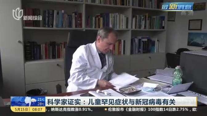 纽约市长:纽约市已发现100例小儿炎症综合征病例——其中55例检测出新冠病毒