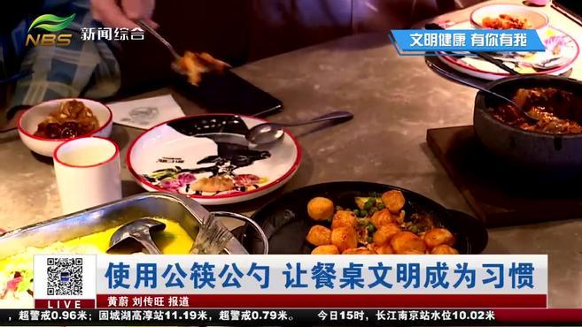 使用公筷公勺 让餐桌文明成为习惯 南京各餐饮公勺公筷做得如何?