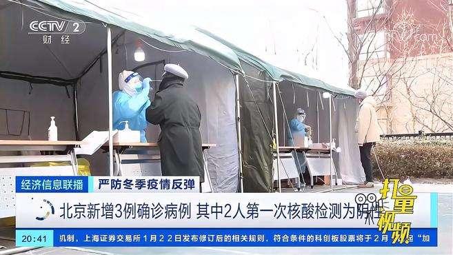北京新增3例确诊,其中2人第一次核酸检测为阴性|经济信息联播