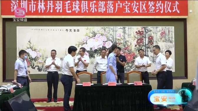 深圳市林丹羽毛球俱乐部落户宝安区