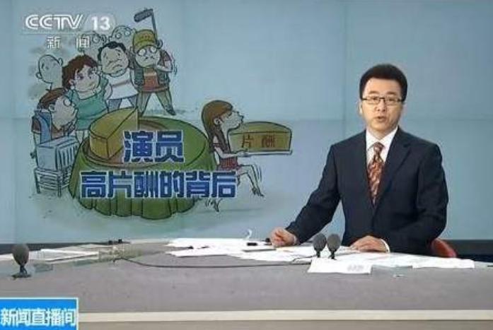 限薪令之后,广电总局再对天价片酬整改,一部戏8000万将不复存在