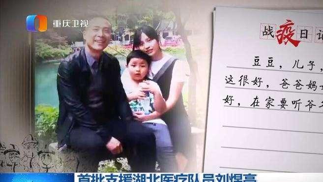 首批支援湖北医疗队员刘煜亮写给家人的一封信 (重庆台)