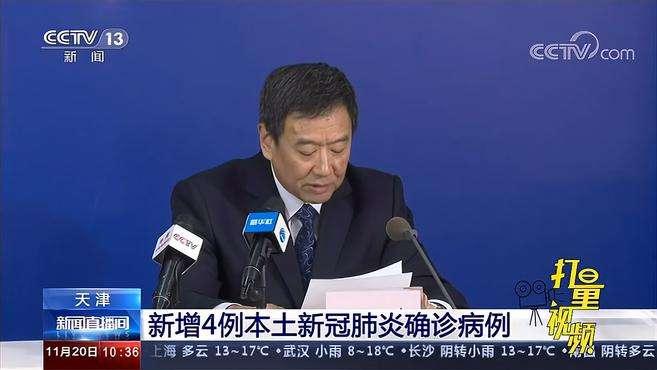 最新!天津新增4例本土确诊病例,五项措施加强防控 新闻直播间