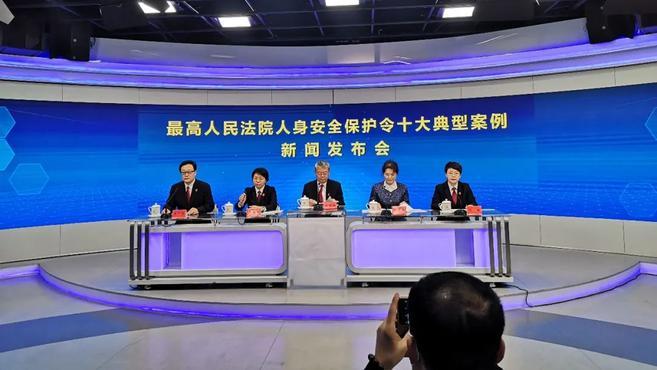 最高法、全国妇联和中国女法官协会首次联合发布人身安全保护令十大典型案例