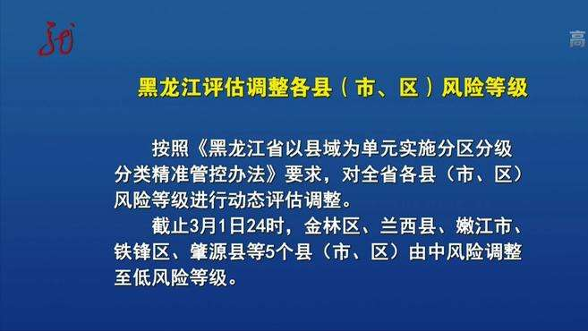 黑龙江评估调整各县(市、区)风险等级