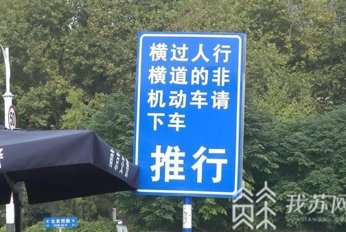 南京交警提醒:路口骑车逆行也属违法 人行道上不得骑车