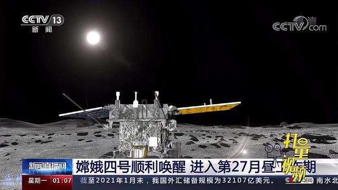 嫦娥四号结束月夜休眠,受光照自主唤醒,进入第27月昼工作期