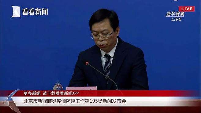 北京通报新冠肺炎28日确诊病例主要行程轨迹
