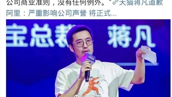 阿里严处蒋凡:加强高管私德约束或成公司治理新趋势