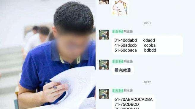 安徽回应自主招生考试泄题:已锁定相关当事人,正查处
