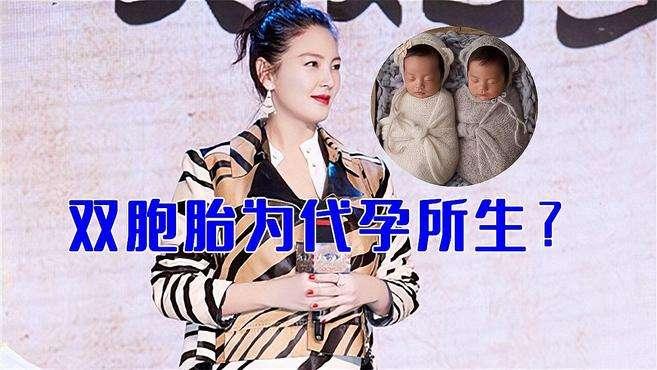 张雨绮被曝在美国代孕生下龙凤胎,还参与代孕中介,工作室辟谣