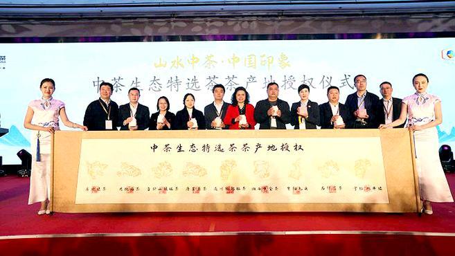 中茶携手1州8县发布生态特选茶新品 共同助力品牌扶贫、产业扶贫