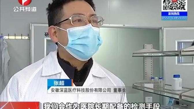 合肥:新冠病毒抗体快检试纸研制成功 15分钟即可出结果