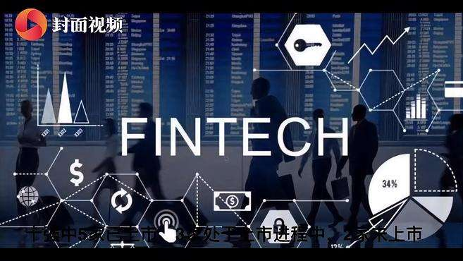 胡润中国10强金融科技企业发布:蚂蚁集团排名第一,京东数科、微众银行并列第四