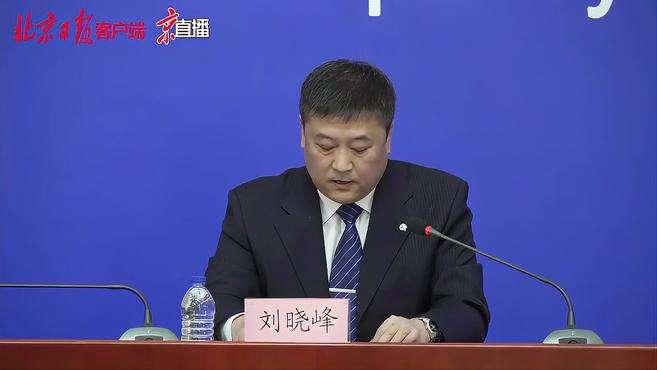 由河北省、黑龙江省等中高风险地区来京人员,请主动向单位和社区报告