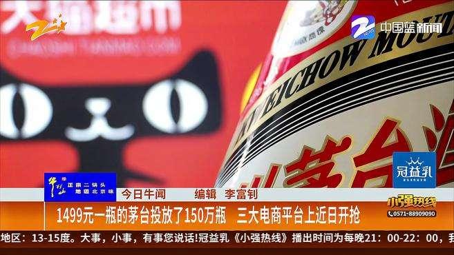 1499元一瓶的茅台投放了150万瓶 三大电商平台上近日开抢
