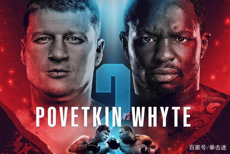 怀特放眼二番战:复仇波维特金唯一方法,就是把他KO!