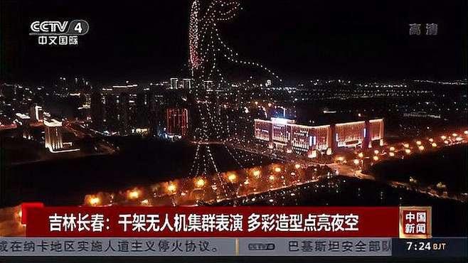 吉林长春:千架无人机集群表演 多彩造型点亮夜空