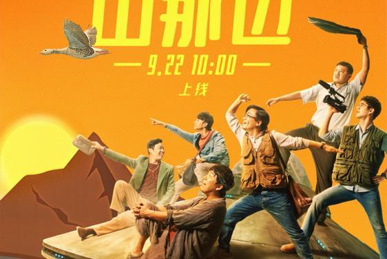 《我和我的家乡》火热预售 黄渤贵州话魔性领唱推广曲《山那边》
