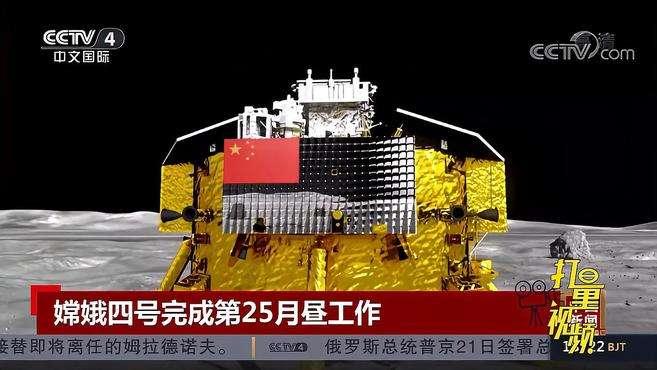 嫦娥四号完成第25月昼工作,将按指令进入月夜休眠|中国新闻