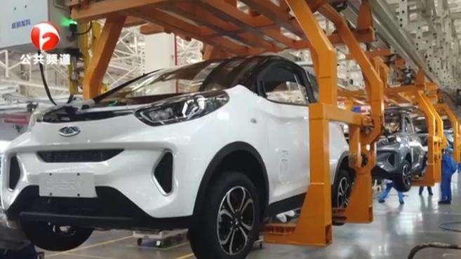 新能源汽车哪家强,中国芜湖找奇瑞