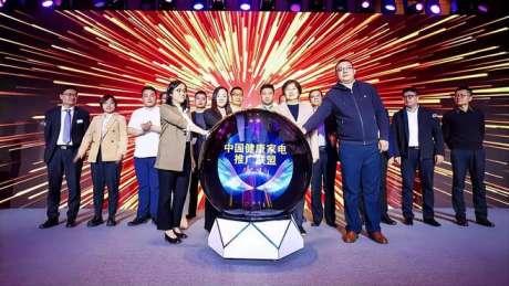论健2020 中国家电健康趋势高峰论坛在京举办