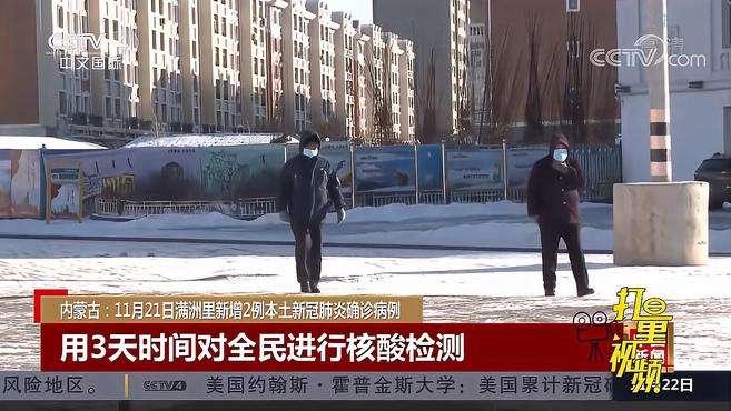21日满洲里新增2例本土确诊病例,将进行全民核酸检测|中国新闻