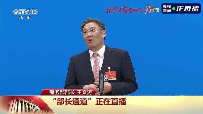 部长通道|商务部部长王文涛:RCEP协定批准得越早越能惠及各国老百姓