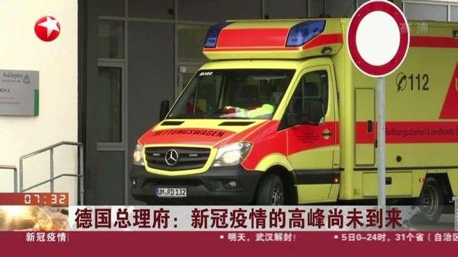 德国总理府:新冠疫情的高峰尚未到来