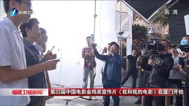 第33届中国电影金鸡奖宣传片《我和我的电影》在厦门开拍