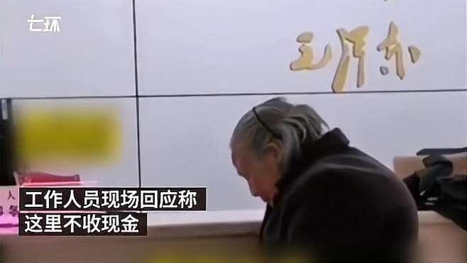 医保局回应老人用现金交医保被拒