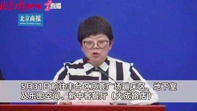 北京西城确诊病例详细活动轨迹公布 曾去中国联通 首航超市等地点