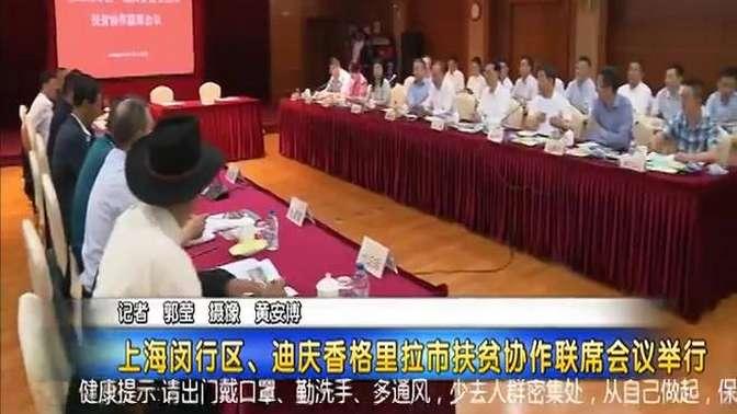 上海闵行区、迪庆香格里拉市扶贫协作联席会议举行