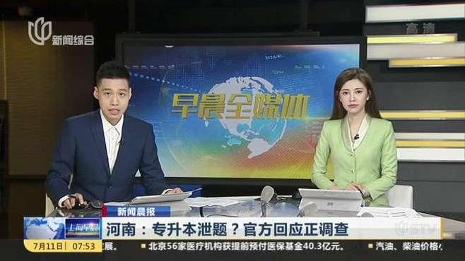 新闻晨报:河南——专升本泄题?官方回应正调查