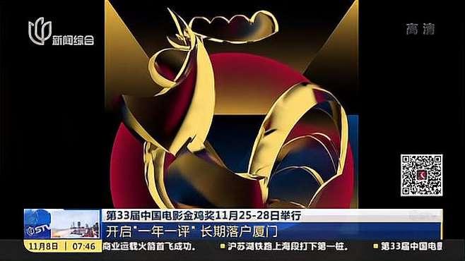 第33届中国电影金鸡奖11月25-28日举行