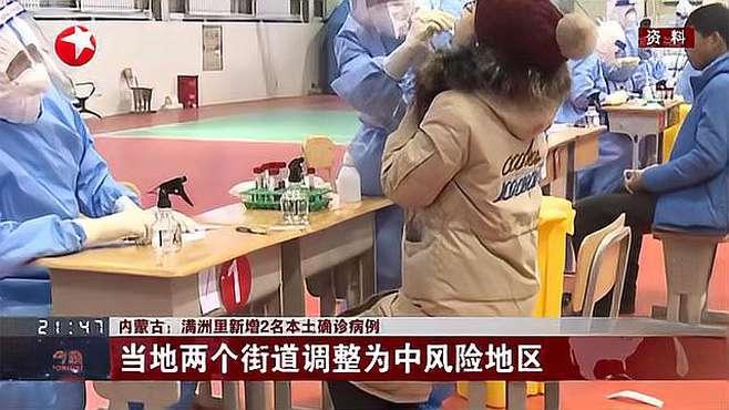 内蒙古:满洲里新增2名本土确诊病例 密切接触者及相关人员核酸检测结果均为阴性