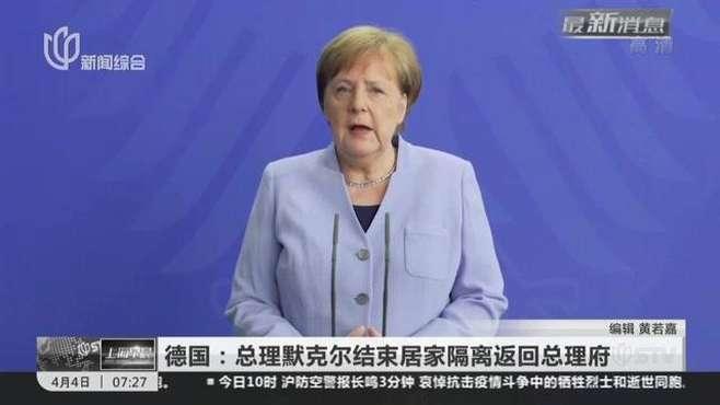 德国:总理默克尔结束居家隔离返回总理府