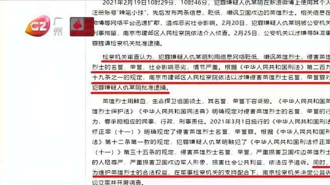 """涉嫌侵害英烈名誉荣誉罪""""辣笔小球""""丨广州"""