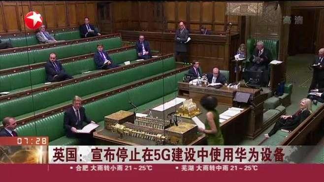 英国:宣布停止在5G建设中使用华为设备