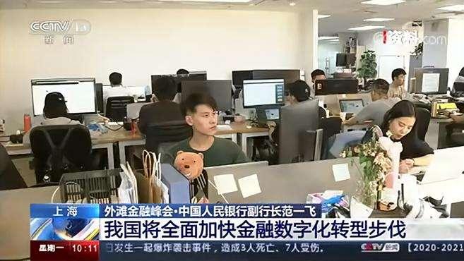 中国人民银行副行长:我国将全面加快金融数字化转型步伐