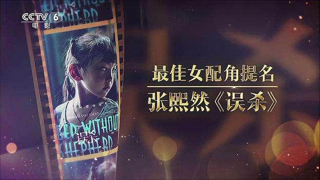 第33届中国电影金鸡奖提名——最佳女配角
